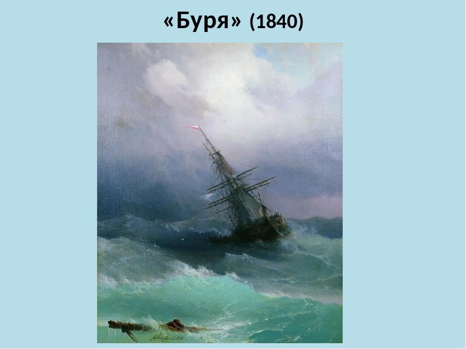 Сочинение по картине И. К. Айвазовского «Буря на море ночью»