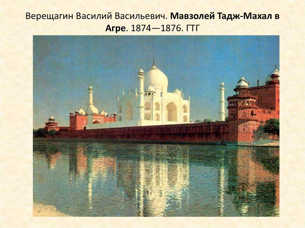 Сочинение по картине В. В. Верещагина «Мавзолей Тадж-Махал в Агре»