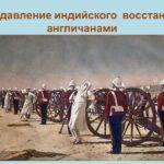 Сочинение по картине В. В. Верещагина «Подавление индийского восстания англичанами»