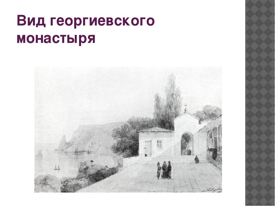 Сочинение по картине И. К. Айвазовского «Георгиевский монастырь»