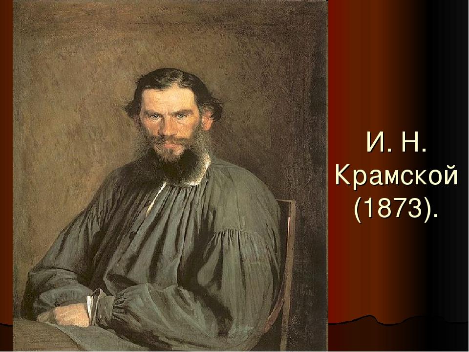 Сочинение по картине И. Н. Крамского «Портрет Л. Н. Толстого»