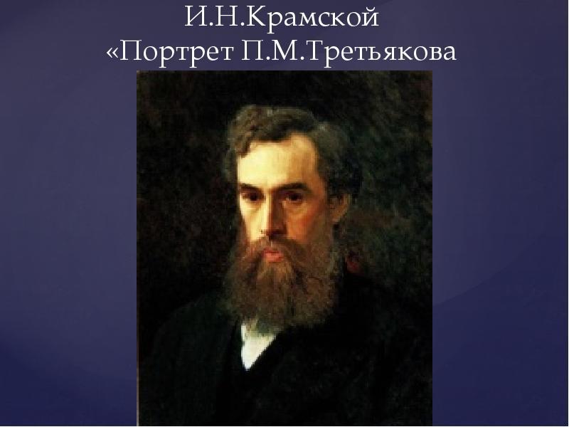 Сочинение по картине И. Н. Крамского «Портрет П. М. Третьякова»