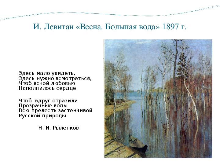 Сочинение по картине И. И. Левитана «Весна. Большая вода»