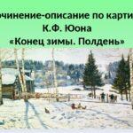 Конец зимы. Полдень. Сочинение по картине К. Ф. Юон