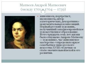 МАТВЕЕВ АНДРЕЙ МАТВЕЕВИЧ